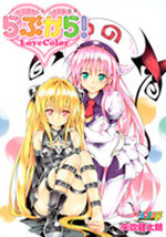 To Love-Ru - Love Color! 1