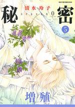 The Top Secret - Season 0 5 Manga