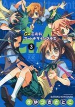 GA - Geijutsuka Art Design Class 3