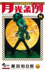 Moonlight Act 8 Manga