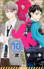 Love under Arrest 10