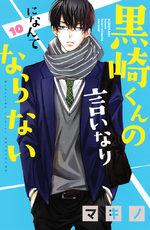 Black Prince & White Prince 10 Manga