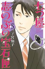 Nanatsuya Shinobu no Housekibako 5