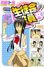 Seitokai Yakuindomo 15