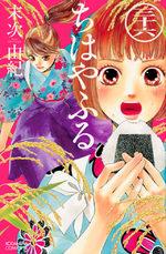 Chihayafuru 36 Manga