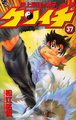 Kenichi - Le Disciple Ultime 37