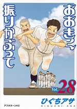 Ookiku Furikabutte 28