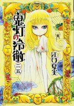 Hôzuki no Reitetsu # 25