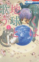 Boku wa Chikyuu to Utau - 1 Manga
