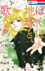 Boku wa Chikyuu to Utau - 3 Manga