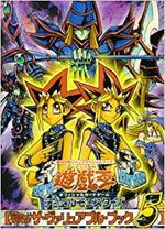 Yu-Gi-Oh : The Valuable Book # 5