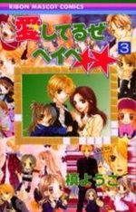 Babe, My Love 3 Manga