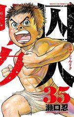 Prisonnier Riku # 35