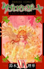 Incarnations 19 Manga
