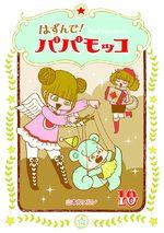 Ichiko et Niko 10 Manga