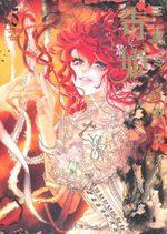 Doku Hime 5 Manga