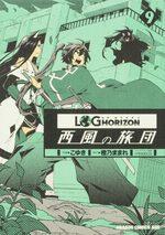Log Horizon - La brigade du vent de l'Ouest 9 Manga