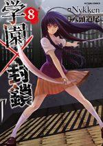 Lockdown 8 Manga