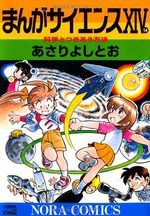 Manga Science 14 Manga