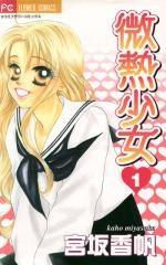 Binetsu Shojo 1 Manga