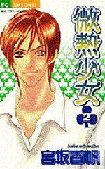Binetsu Shojo 2 Manga
