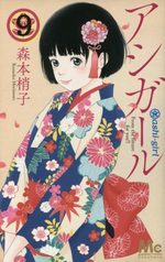 Ashi-Girl # 9