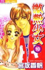Binetsu Shojo 10 Manga