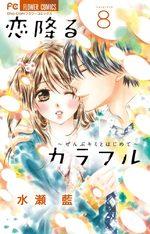 Koi Furu Colorful 8 Manga