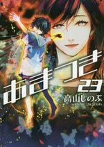 Amatsuki 23 Manga