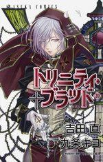 Trinity Blood 20 Manga