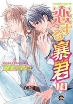 The Tyrant who fall in Love 10 Manga