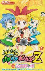 Demashitaa! Powerpuff Girls Z 1 Manga