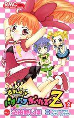Demashitaa! Powerpuff Girls Z 2 Manga