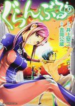 Grand Blue 9 Manga