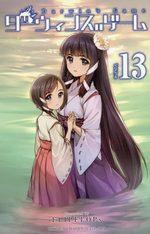 Darwin's Game 13 Manga