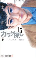 Re/member 15