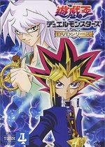 Yu-Gi-Oh! 4 Série TV animée
