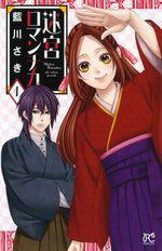 Timeless Romance 1 Manga