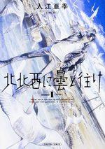 Dans le sens du vent - Nord, Nord-Ouest 1 Manga