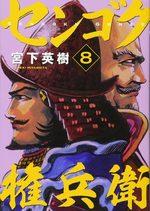 Sengoku Gonbee # 8