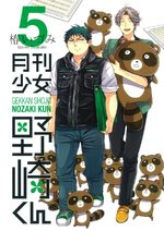Gekkan Shôjo Nozaki-kun # 5