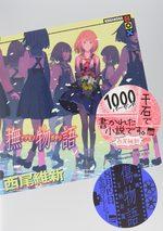 Nademonogatari 1 Light novel