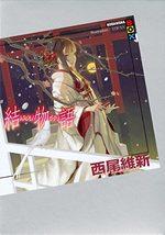 Musubimonogatari 1 Light novel