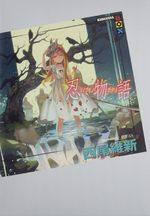 Shinobumonogatari 1 Light novel