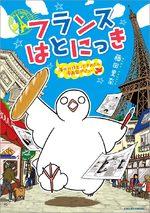 Un pigeon à Paris 1 Manga