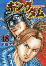 Kingdom 48 Manga
