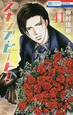 Skip Beat ! 41 Manga