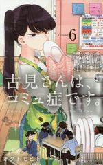Komi-san wa Komyushou Desu. # 6