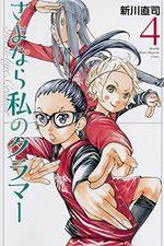 Sayonara Watashi no Cramer 4 Manga