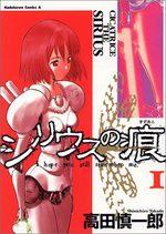 Cicatrice the Sirius 1 Manga